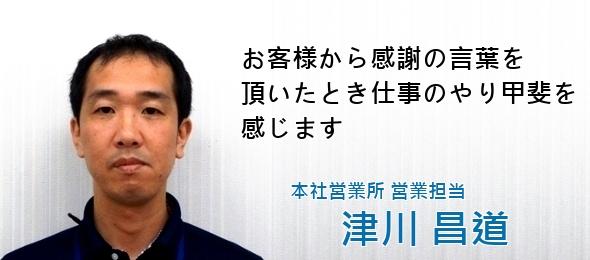 tsugawa_01_04