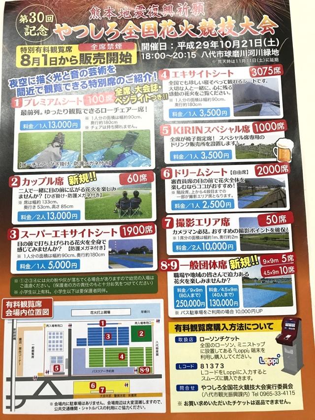 yatusiro_20171018_02