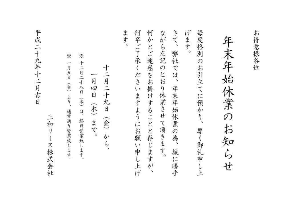 kyugyo_osirase_20171207