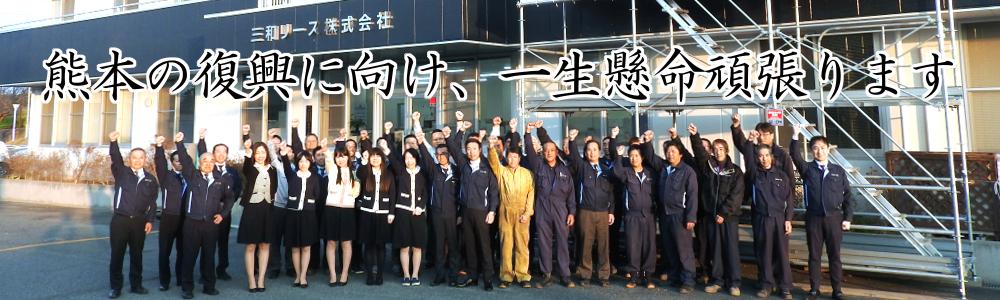 熊本の復興に向け、一生懸命頑張ります