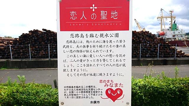minamata_20180627_02