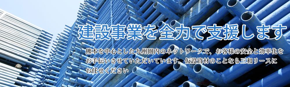 建設事業を全力で支援します 熊本を中心とした九州圏内のネットワーク