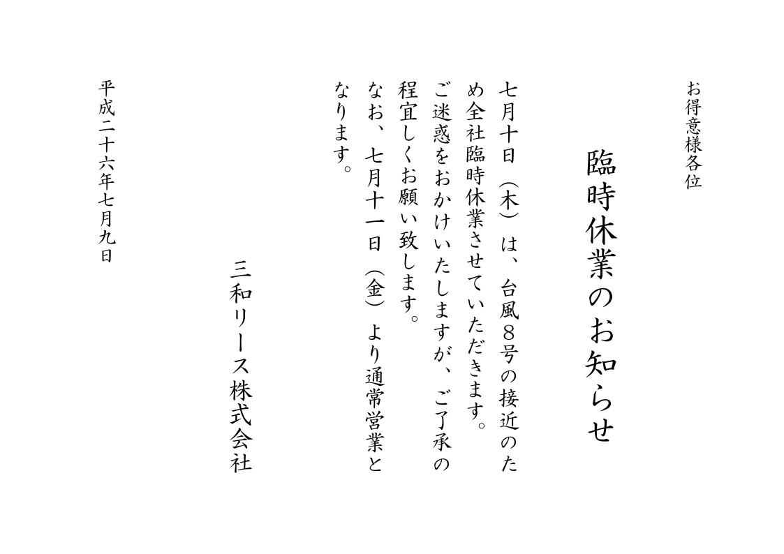 kyugyo_osirase