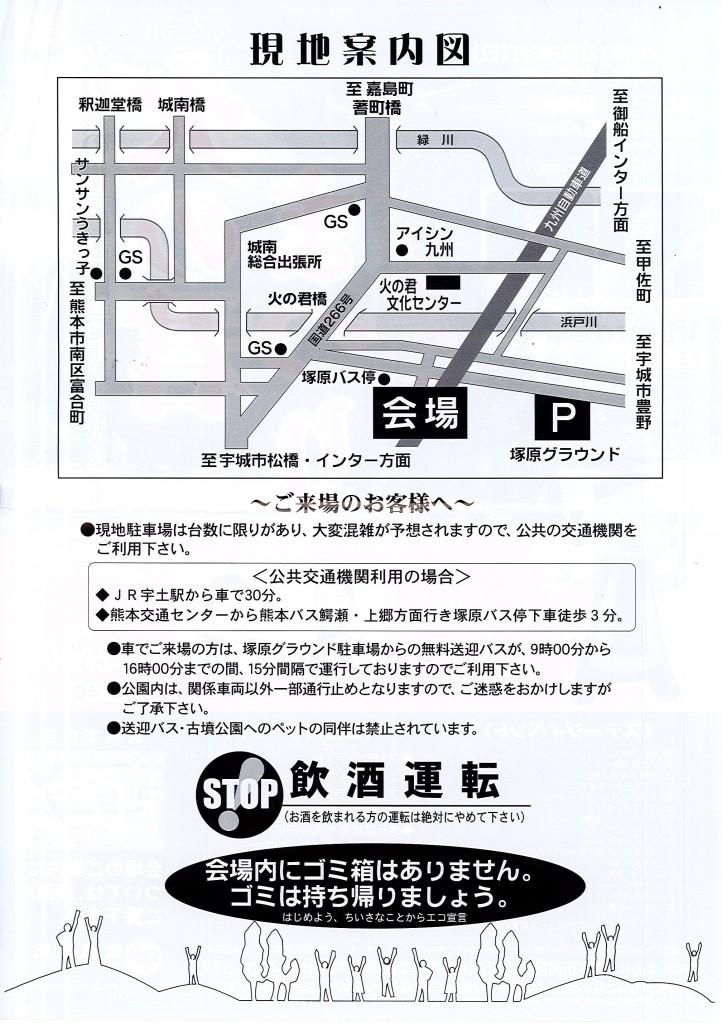 会場の案内地図