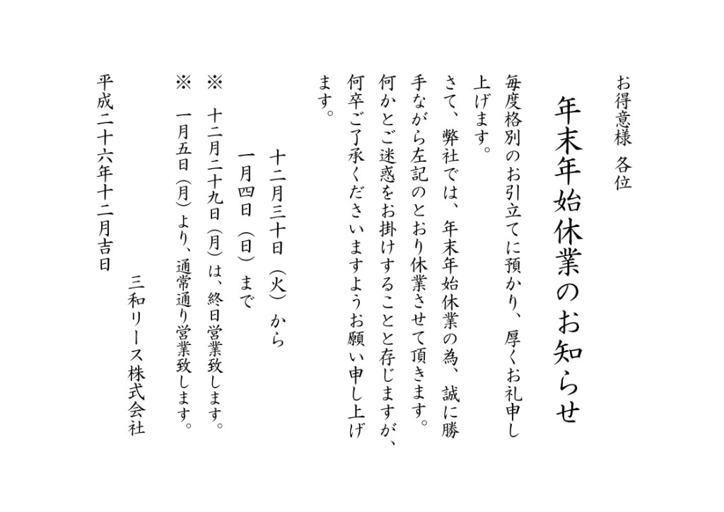 nenmatunensi_kyugyo