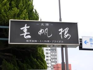 社員旅行 山口2(27.4.18)