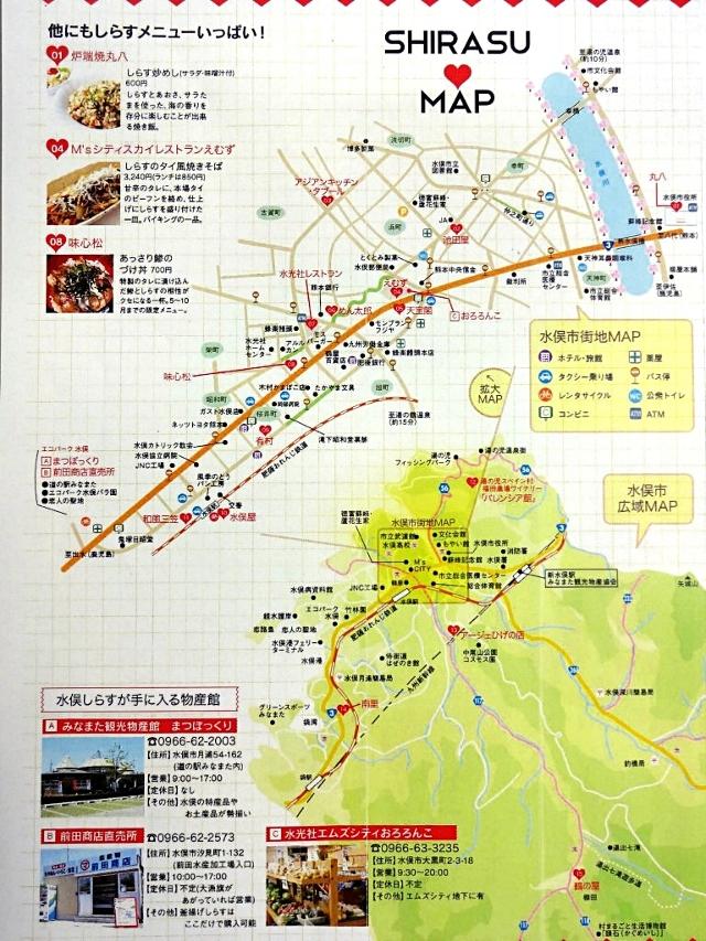 minamata_sirasu02