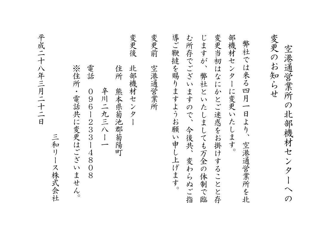 kuukou-hokubu_osirase_04