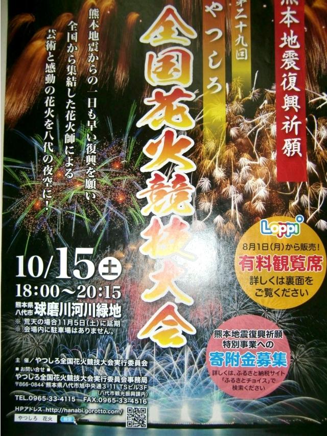 yatusiro_hanabi_20161013_02