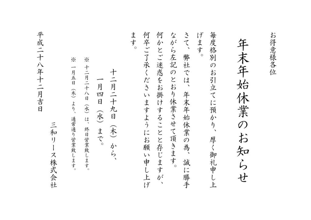 kyugyoosirase_20161130