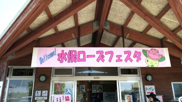 minamata_20170520_01