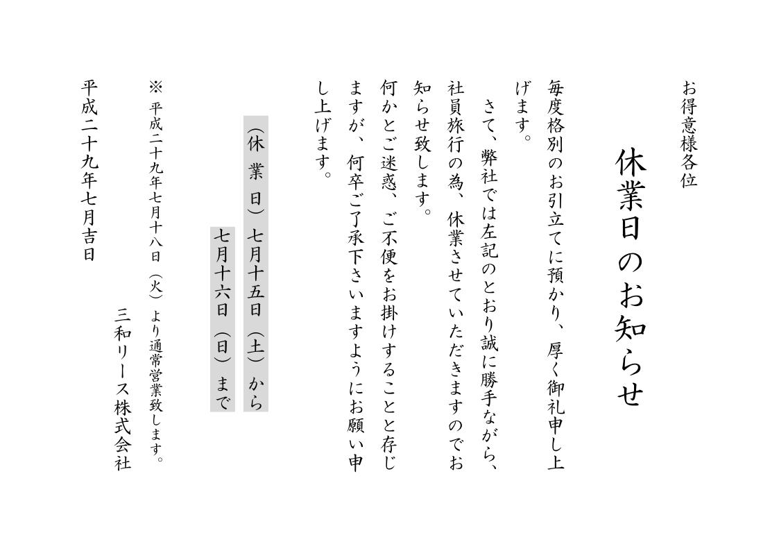 kyugyo_20170704