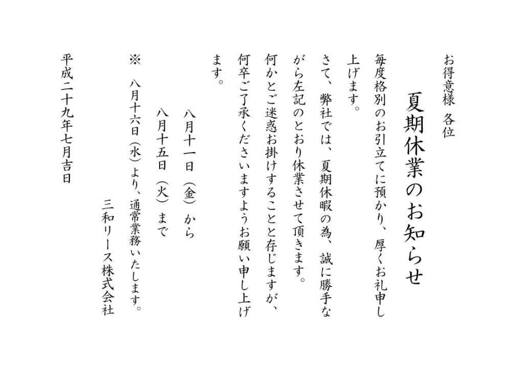 kyugyo_osirase_20170721