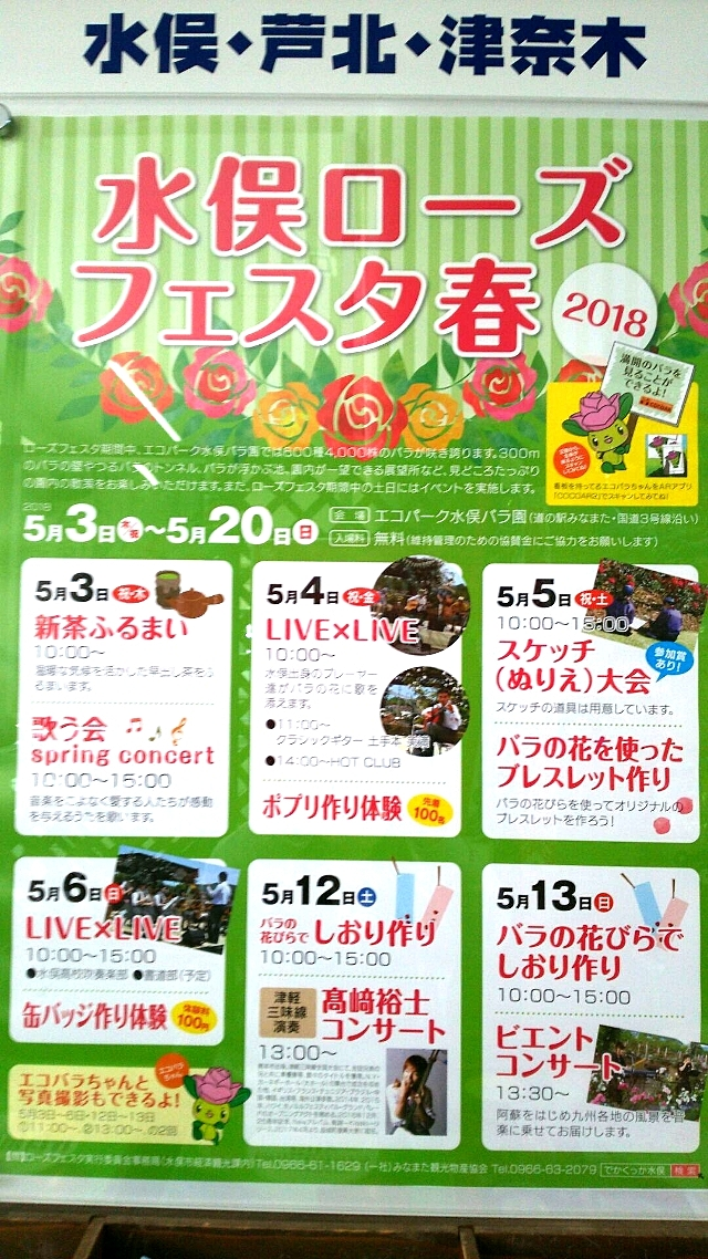 minamata_20180418_01