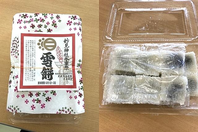 yatusiro_20180628_03