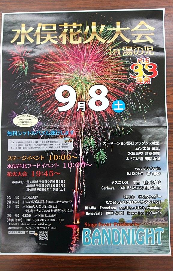 minamata_20180905_01