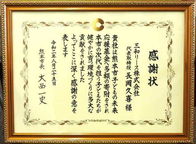 kansyajou_20200905_01